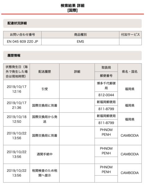 配達 状況 ems 郵便局の追跡結果「保管」の意味と配達されない郵便物の受け取り方法